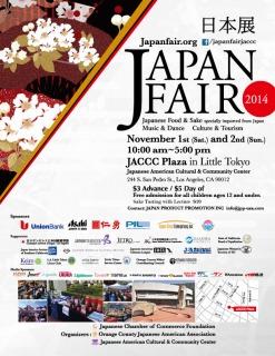 日本展 Japan Fair