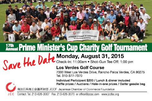 2015charitygolf_save_the_date